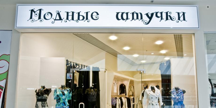 Название Для Магазина Женской Одежды